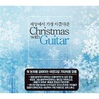 최훈 / 세상에서 가장 아름다운 Christmas With Guitar (2CD)
