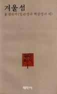 겨울 섬(평민의시 1) 초판(1979년)