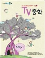 EBS TV 중학 도덕 1학년-2011