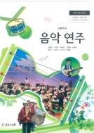 고등학교 음악연주 (2015개정교육과정) (교과서)