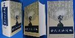 고대 한어 사전 /사진의 제품   ☞ 서고위치:ML 1  *[구매하시면 품절로 표기됩니다]