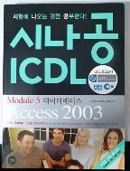 데이터베이스 ACCESS 2003(CD1장포함)(시나공 ICDL MODULE 5)