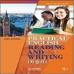 능률교육 고등학교 실용 영어 독해와 작문 자습서 (High School Practical English Reading and Writing) (2017년/ 이찬승)