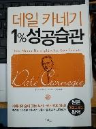 데일 카네기 1% 성공습관
