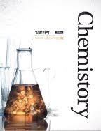 2021 Chemistory 기출문제 모음집 ★전3권 중 제2권만 있음★