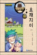 요재지이 <하> (야심만만 중국고전+한자, 57)   (ISBN : 9788959800223)