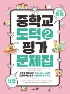 리베르스쿨 평가문제집 중학 도덕2 (강성률) / 2015 개정 교육과정