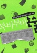 부비부비 논술 / 송지은 / 2008.06