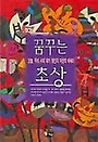 꿈꾸는 초상 /새책수준 ☞ 서고위치:GN 6