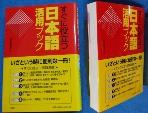 すぐに役立つ日本語活用ブック  /사진의 제품  / 상현서림 / :☞ 서고위치:Mi 3 * [구매하시면 품절로 표기됩니다]