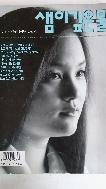 샘이 깊은 물(1994년 7월 통권117호) 초판(1994년)