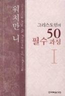 그리스도인의 50 필수과정. 1