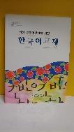 여성 결혼이민자를 위한 한국어교재(초급)