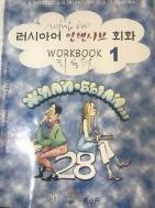 러시아어 인텐시브 회화 WORKBOOK 1