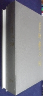 남헌 이상배 (이상배저 /2005년초판/저자 사인본)  /사진의 제품  / 상현서림  ☞ 서고위치:RW 4 *[구매하시면 품절로 표기됩니다]