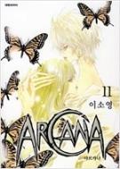 아르카나 Arcana 1-11 완결