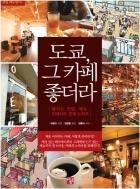 도쿄 그 카페 좋더라 -  카페 창업 어떻게 하면 좋을까? 성공 사례에서 배우는 카페와 레스토랑 창업 노하우! 초판1쇄