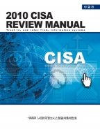 2010 CISA Review Technical Infomation Manual (한글판)