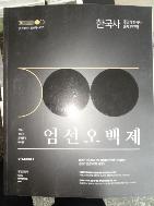 2016 공단기 엄선 500제 한국사