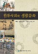 전통사회와 생활문화 2006년 초판 1쇄