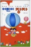 어린이 장자 - 생각을 키우는 지혜로운 이야기 초판발행