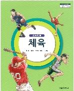 고등학교 체육 교과서 태림/2015개정/최상급
