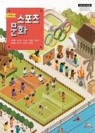 고등학교 스포츠 문화 (주명덕) (2009 개정 교육과정 교과서)
