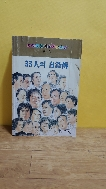 오늘의 한국문학 33인선 (별권)33인의 자서전