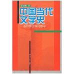 中國當代文學史 : 在世界文學視野中