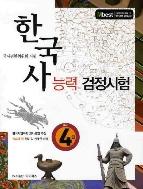 한국사 능력 검정시험 중급 4급 (국사편찬위원회 시행)