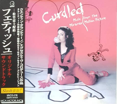 [일본반] O.S.T - Curdled