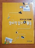 자유학기제 수학 활동 창의적 탐구&활동