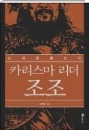 카리스마 리더 조조 - 목숨처럼 여긴 인재 등용, 합리성과 실용성을 바탕으로 한 1판 1쇄