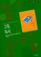 비상 평가문제집 고등독서 한철우외 (2015개정 교육과정)