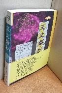 천문류초 -1999.4.8 수정판 발행/책등 색바램외 깨끗/실사진입니다