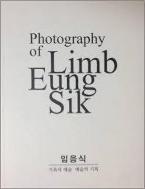 기록의 예술, 예술의 기록 (임응식 사진전) Photography of Limb Eung Sik