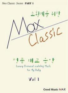 소황제를 위한 명품 태교 음악 Vol.1 (Digipack/미개봉)