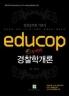2010 educop 두꺼비 경찰학개론