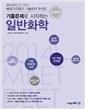2014 MEET DEET 기출문제로 시작하는 MEGA 일반화학 (개정4판)