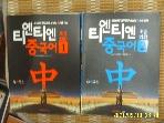 PAGODA 파고다 교육그룹 언어교육 2권/ 티엔티엔 중국어 초급회화 1.2 + 각권 CD1장 있음 -공부많이함.꼭상세란참조