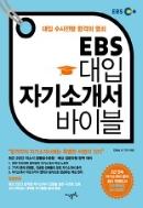 EBS 대입자기소개서 바이블 : 대입수시전형 합격의 열쇠