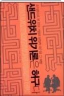 샌드위치 위기론은 허구다 - 조직론으로 본 한국 기업의 본질적 위기와 그 해법 초판 1쇄