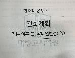 건축계획 기본 이론 (2-4장~6-3장) - 대방고시학원 #