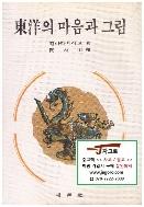 동양의 마음과 그림 (킴바라 세이고, 1978년 초판) [세로읽기]