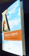 사회복지 프로그램 개발과 평가 [밑줄 有(형광펜) /사진의 제품  ☞ 서고위치:MZ +1
