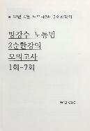 18년 4월 노무사2차 방강수 노동법 2순환강의 모의고사 1회-7회 #