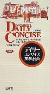 Sanseido's Daily Concise English-Japanese Dictionary