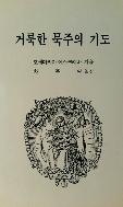 거룩한 묵주의 기도 (1992년 발행)