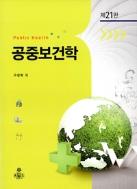 공중보건학 (구성회 외)       21판