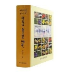 (새책수준) 한국의 들꽃 메꽃 - 한국자생식물 백과도감